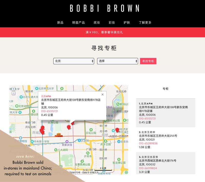 Bobbi Brown products sold in-stores in mainland China