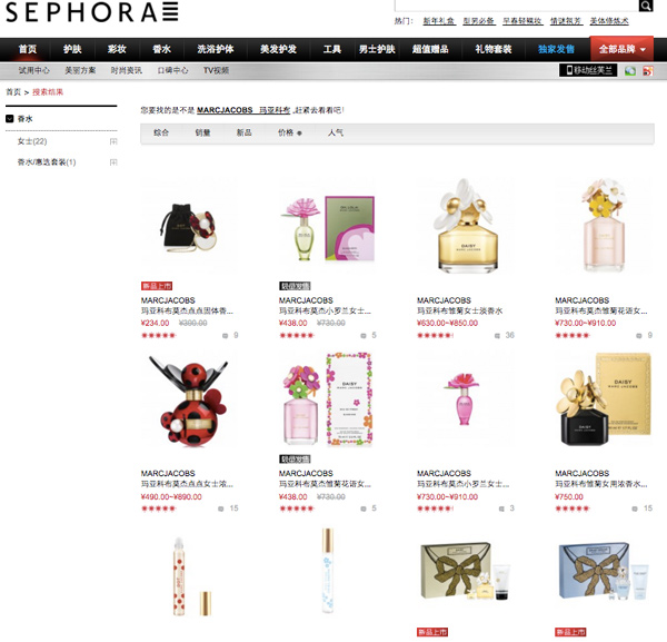 Marc Jacobs Fragrances are Sold at Sephora China