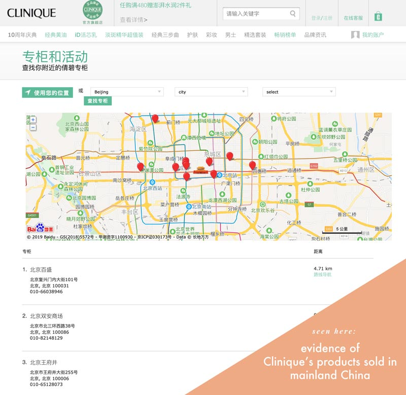 Proof of Clinique selling in mainland China where animal testing is required by law