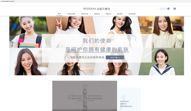 Bioderma Confirms Selling in China - NOT CRUELTY-FREE