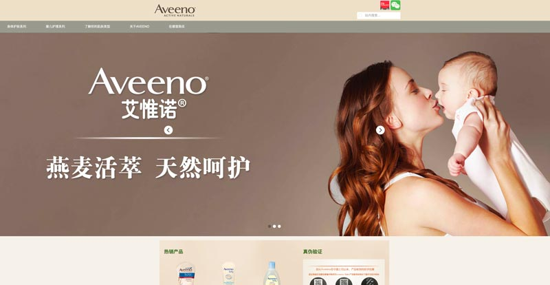 Aveeno Sold in China; Cannot Be Cruelty-Free