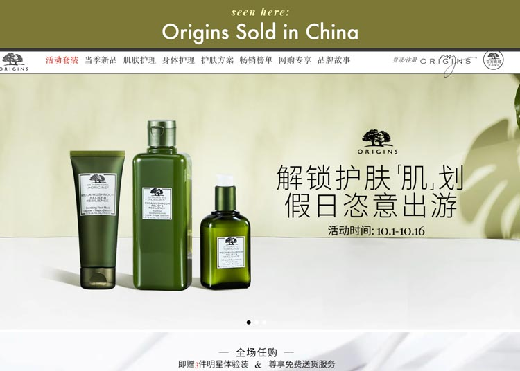 Origins sold in China; required by law to test on animals and not cruelty-free.